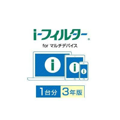 デジタルアーツ「i-フィルター for マルチデバイス」