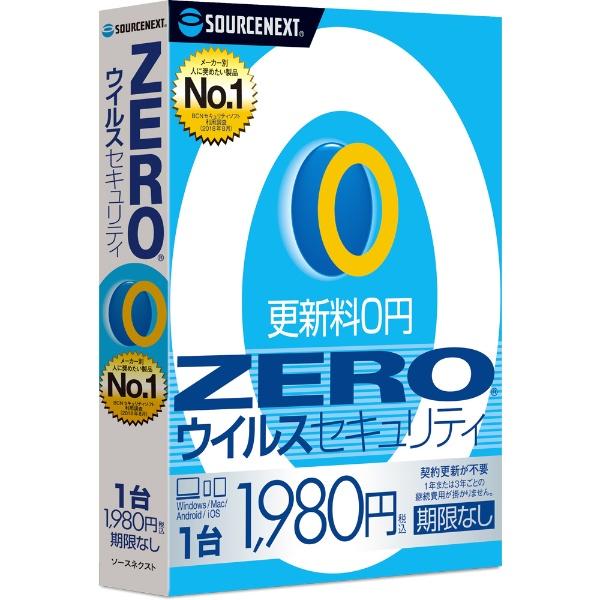 ソースネクスト「ZERO ウイルスセキュリティ」