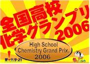 2006高校化学グランプリ