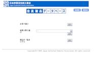 界面活性剤データベース