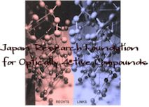 光学活性化合物シンポジウム