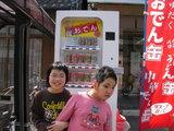 城下町にもAKBのラーメン・おでんの自販機