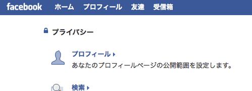 facebook 使い方  8