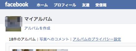 facebook 使い方  9