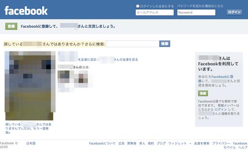 facebook 使い方12