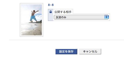facebook 使い方  11