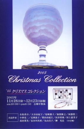 05クリスマスコレクション
