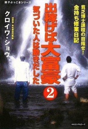 大富豪-2