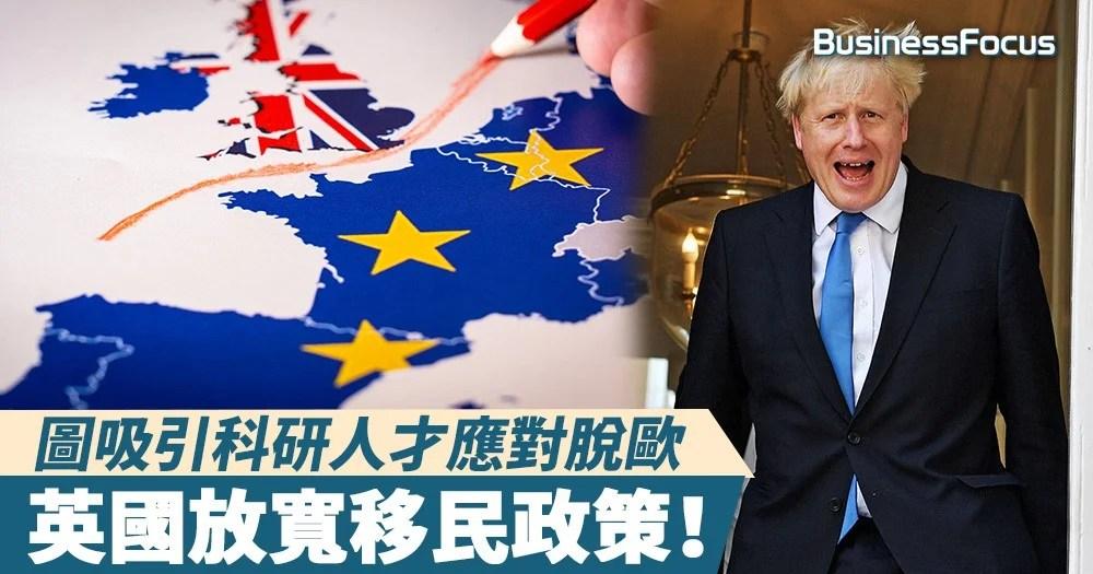 【前宗主國】英國放寬移民政策,方法一文睇曬 – 英國移民資訊網