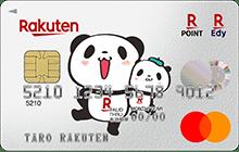 公式】楽天カード