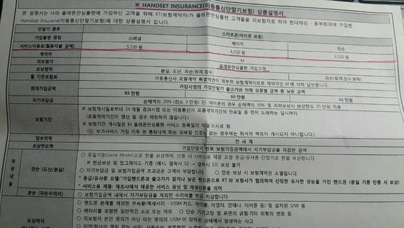 2일 조선비즈가 입수한 KT 올레폰안심플랜 상품설명서 / 심민관 기자