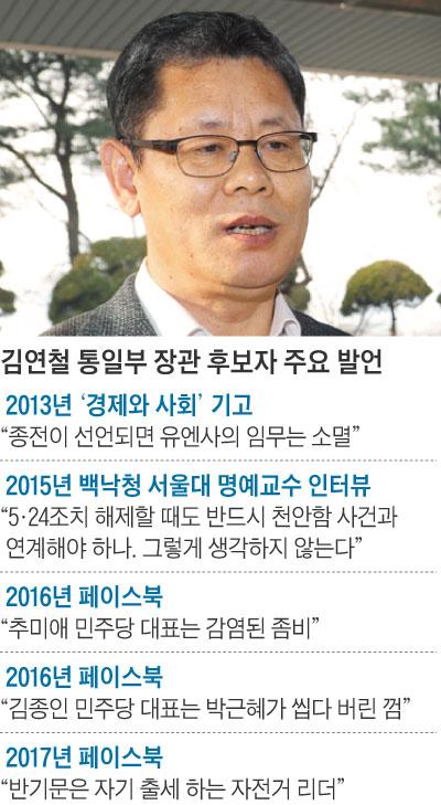 김연철 통일부 장관 후보자 주요 발언