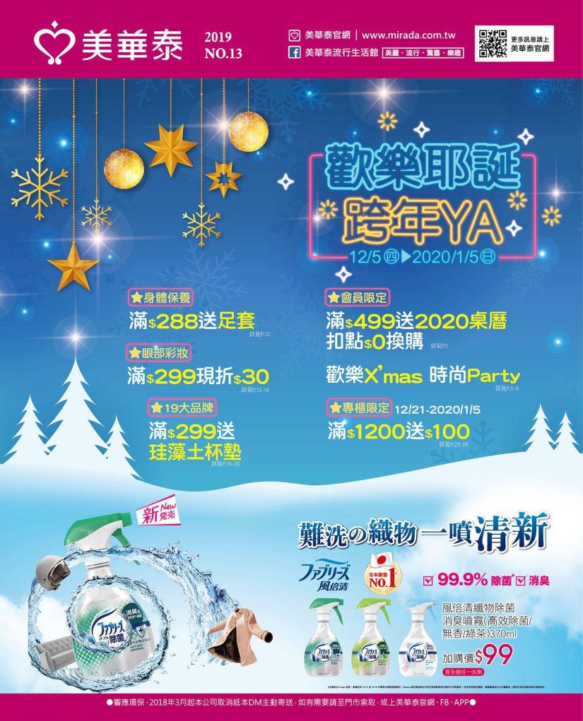 美華泰 DM 2019/12/5-2020/1/5 歡樂耶誕跨年YA 【2020/1/5 止】