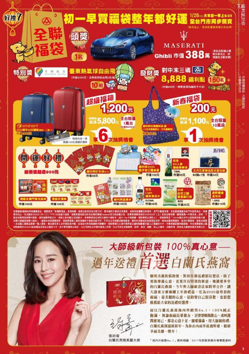 pxmart20200206_000003.jpg