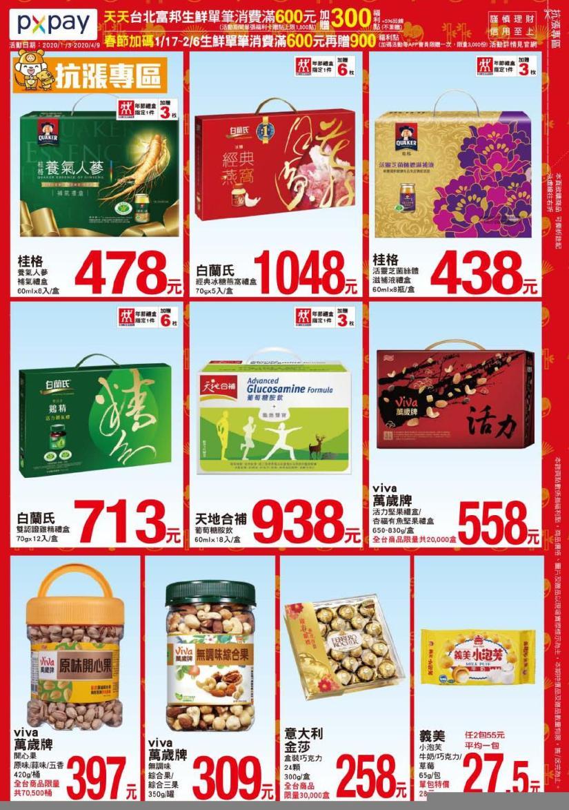 pxmart20200206_000007.jpg