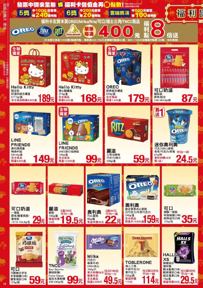 pxmart20200206_000014.jpg