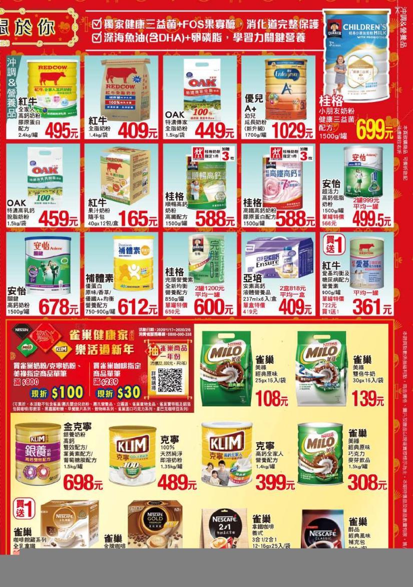 pxmart20200206_000033.jpg