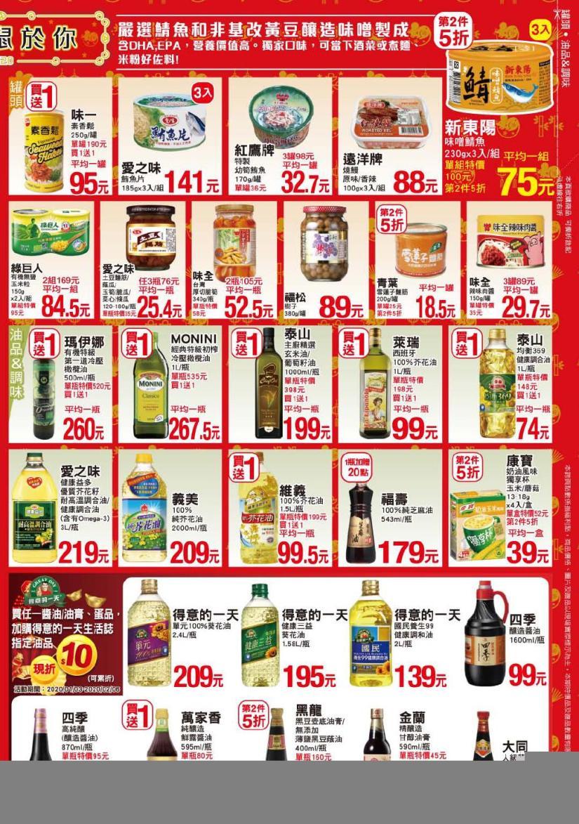 pxmart20200206_000037.jpg