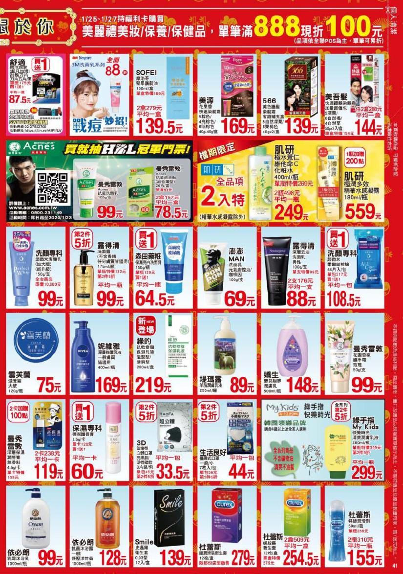 pxmart20200206_000041.jpg