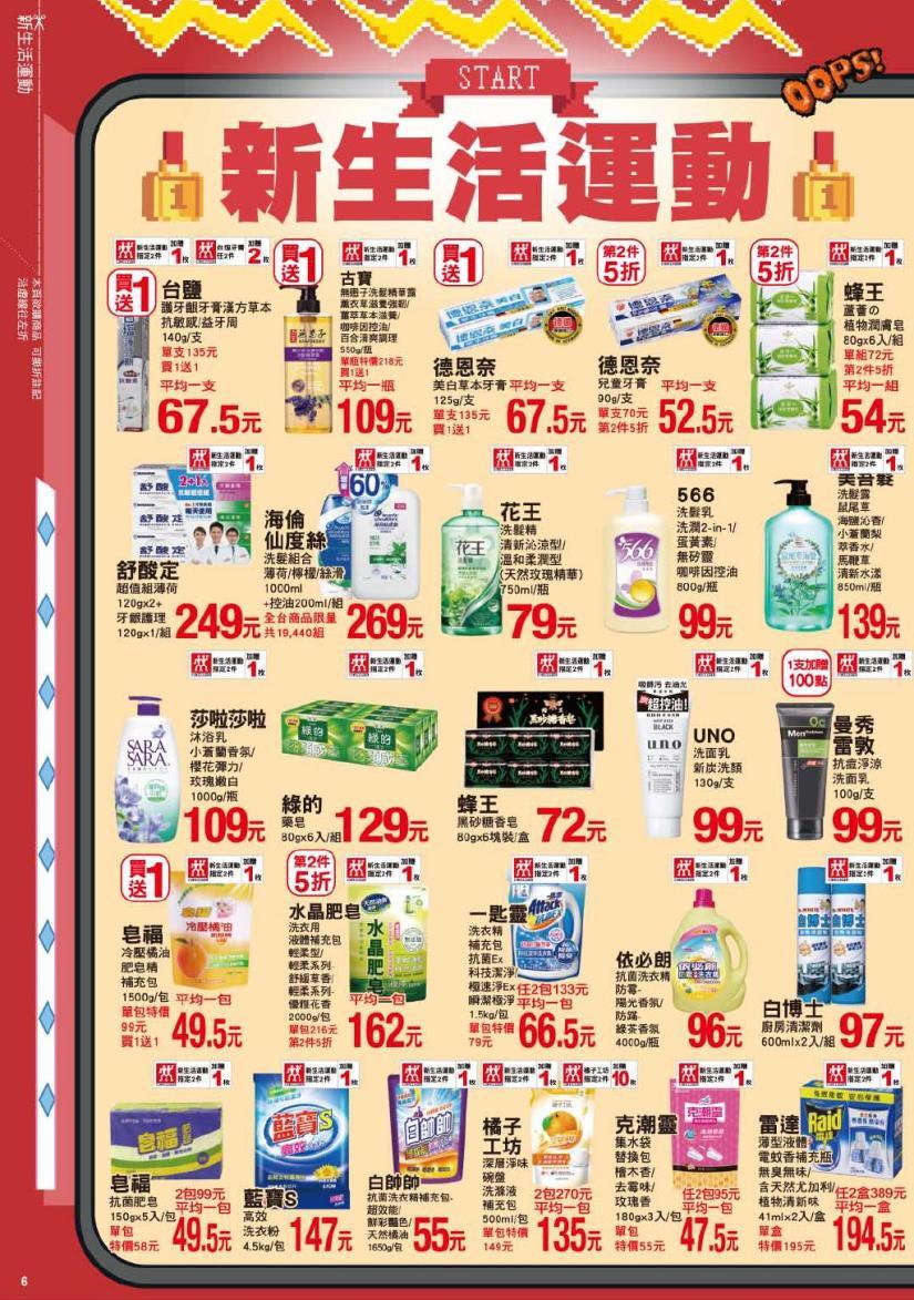 pxmart20200220_000006.jpg