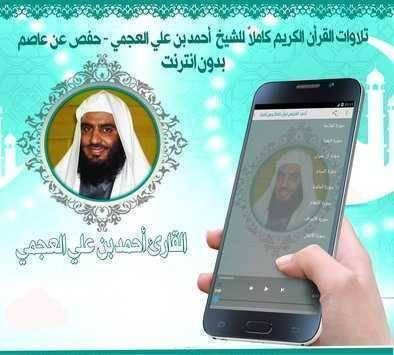 تنزيل القرأن كامل بصوت الشيخ احمد بن على العجمي بدون نت Apk