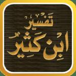 تنزيل تفسير القرآن لابن كثير APK للاندرويد