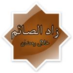 تنزيل تطبيق زاد الصائم خلال رمضان APK للاندرويد