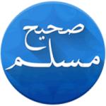 تنزيل تطبيق صحيح مسلم للاندرويد برابط مباشر