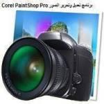 تحميل برنامج PaintShop Pro لتعديل الصور للكمبيوتر