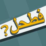 تنزيل فطحل العرب – لعبة معلومات عامة APK للاندرويد