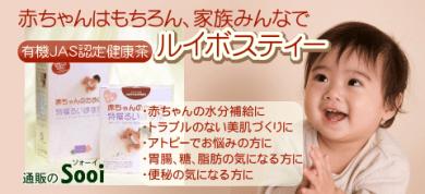 ルイボスティー 通販 赤ちゃん アトピー 赤ちゃんのための 特撰るいぼす茶