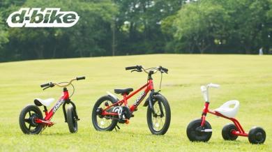 ディーバイクシリーズ / D-Bike