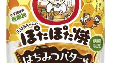 c045f3abdb7f7 おばあちゃんの『ぽたぽた焼』から人気の「はちみつバター味」が今年も ...
