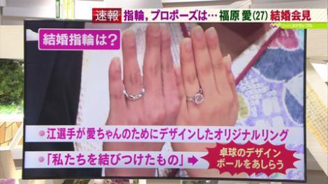 まとめよう】(画像)福原愛選手の結婚指輪はどこのブランド?値段は?|フレンズちゃんねる