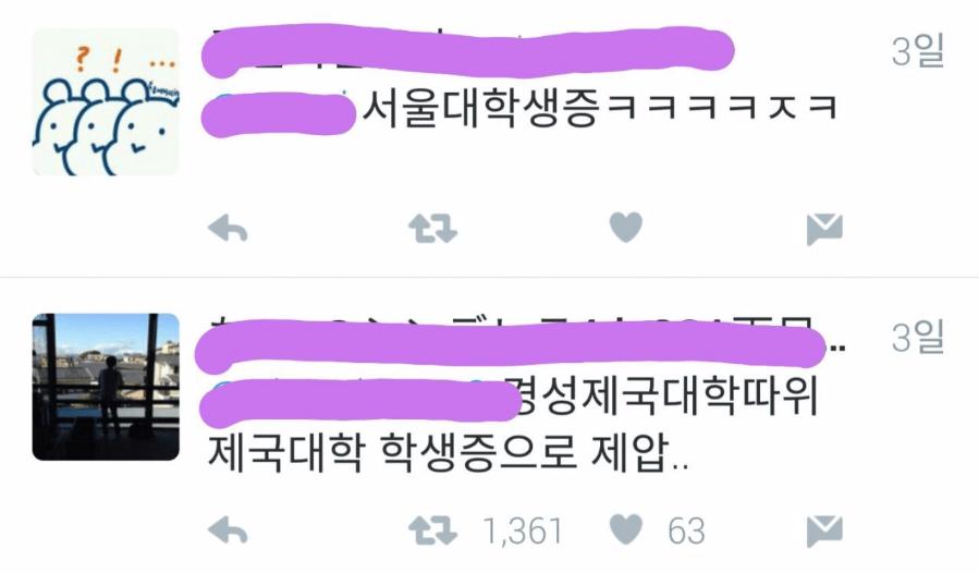 서울대2.jpg 서울대 학생증 마패 사건 모음