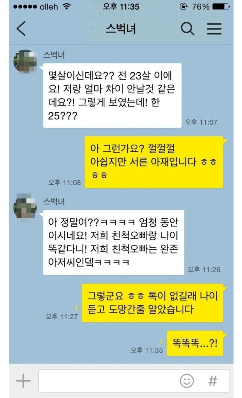 Screenshot_20180312-153633.jpg 남초카페 난리난 번호따인 아재.jpg
