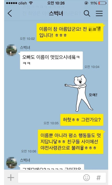 Screenshot_20180312-153751.jpg 남초카페 난리난 번호따인 아재.jpg