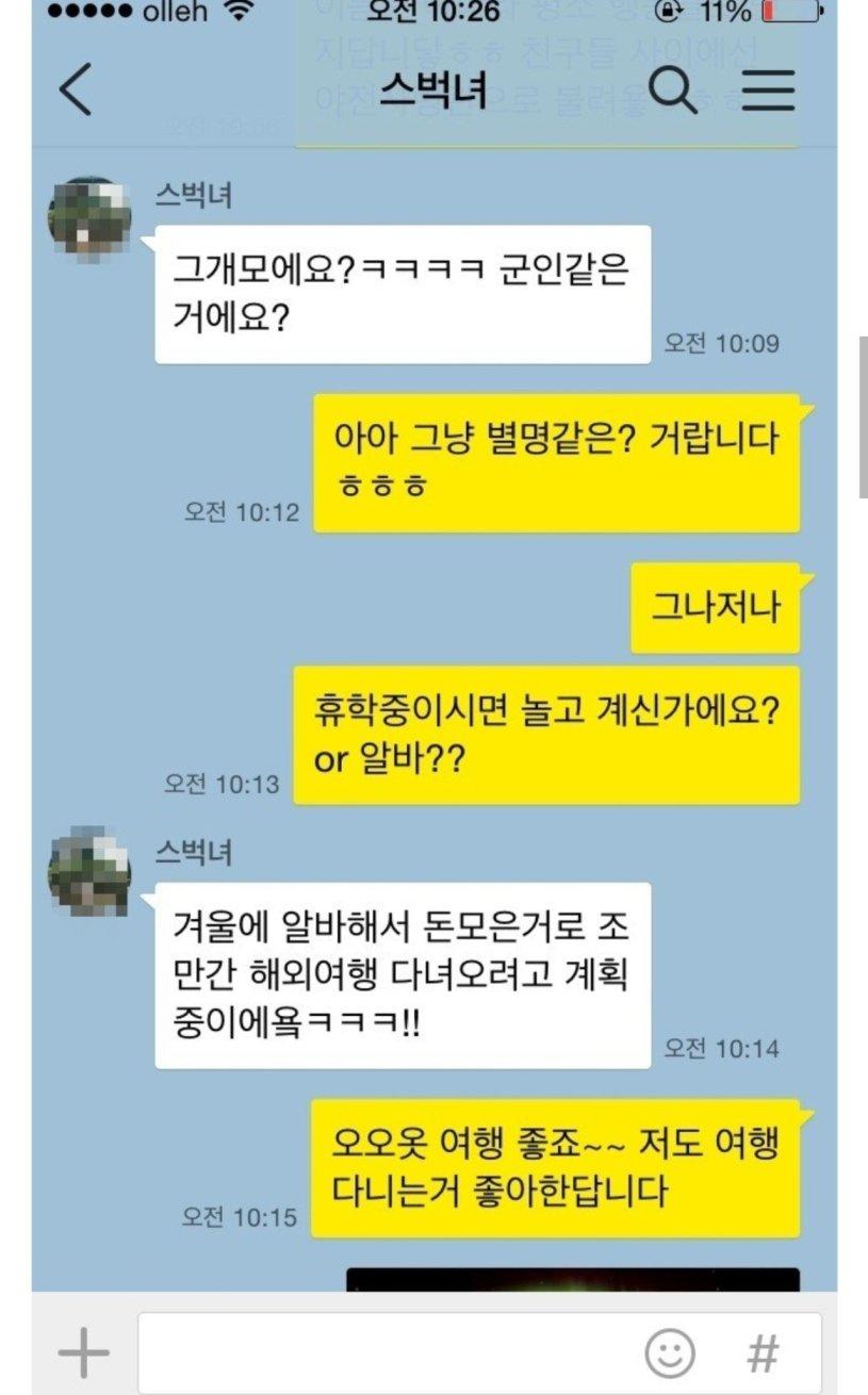 Screenshot_20180312-153807.jpg 남초카페 난리난 번호따인 아재.jpg