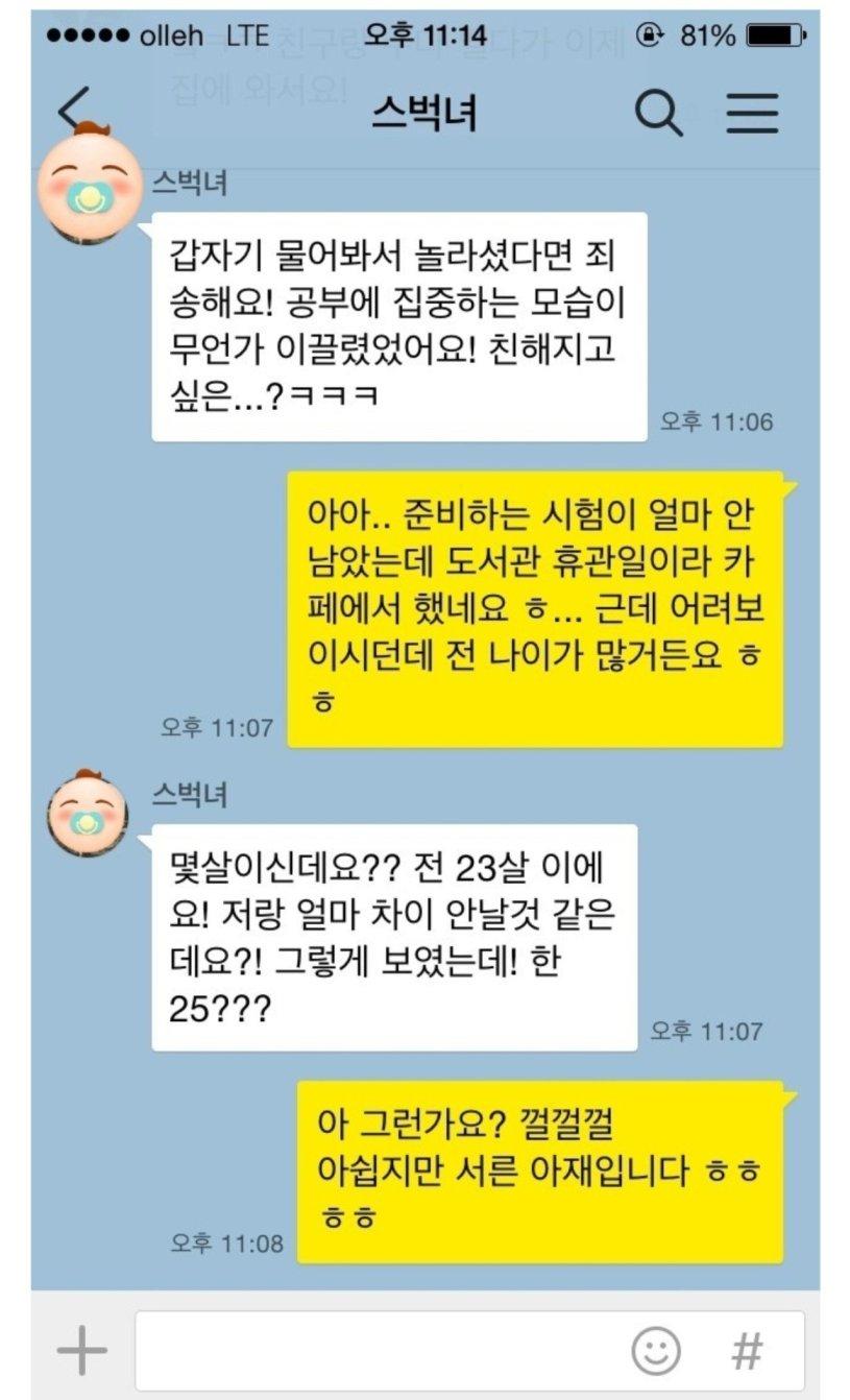 Screenshot_20180312-153618.jpg 남초카페 난리난 번호따인 아재.jpg