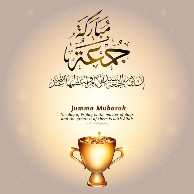 Jumma mubarak concept with realistic golden trophy Premium Vector