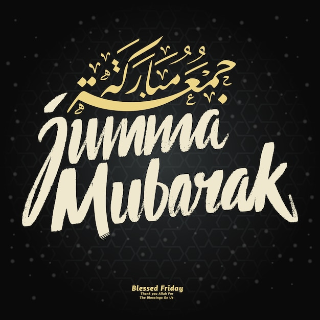 32+ Jumma Mubarak Images | Free Download