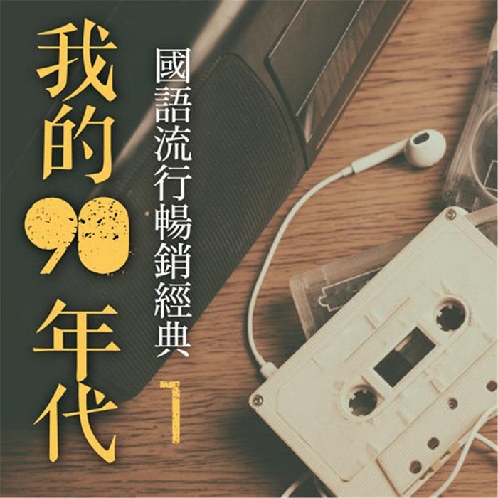 流行4度C-我的90年代.3CD【WAV】_爺們喜歡音樂_新浪博客