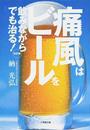 痛風はビールを飲みながらでも治る!