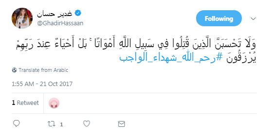 بالصور L المشاهير ينعون شهداء الوطن في حادثة الواحات بوابة