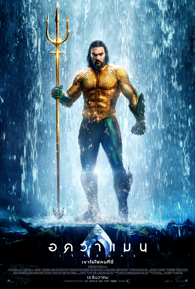 AQUAMAN-1-Sht-Main-Hero