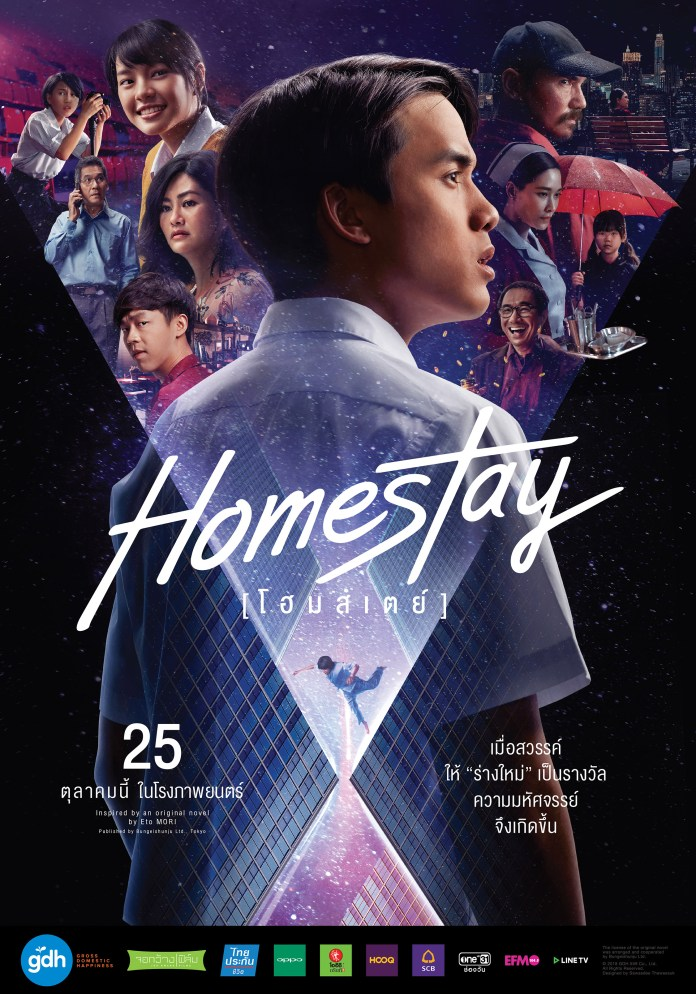 POSTER-HOMESTAY-THEME-MAIN-1-MB