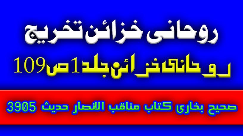 تخریج روحانی خزائن جلد 1 ص109۔ وطن سے نکالے۔۔