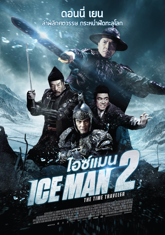 1-ICEMAN2-28x40in-TH