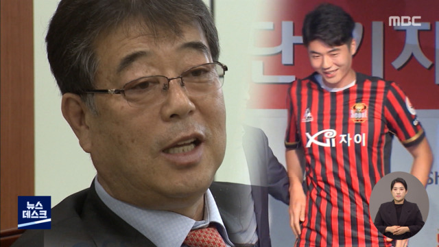 To build a soccer center?…  Ki Sung-yong, the rich man who bought the farmland next to the park