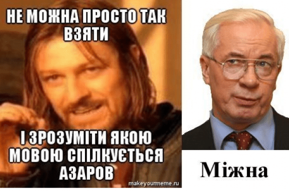 im578x383-мем2